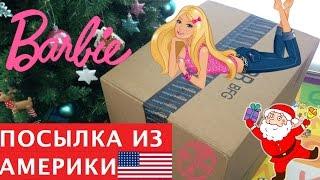 Куклы Барби Посылка из Америки   Игрушки для Девочек Распаковка Box With Barbie Toy Sets For Girls