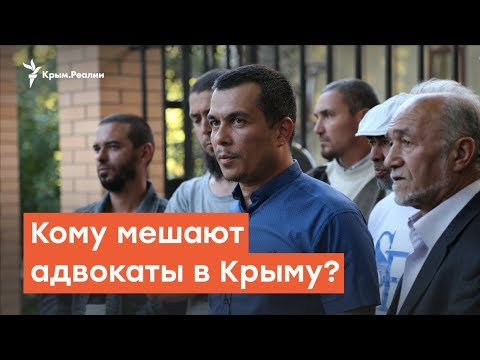 Задержание Эмиля Курбединова. Кому мешают адвокаты в Крыму?  | Радио Крым.Реалии