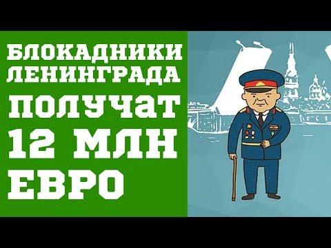 Блокадники Ленинграда получат 12 млн Евро