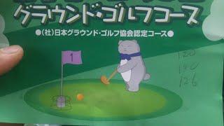 皆と一緒にグランドゴルフ