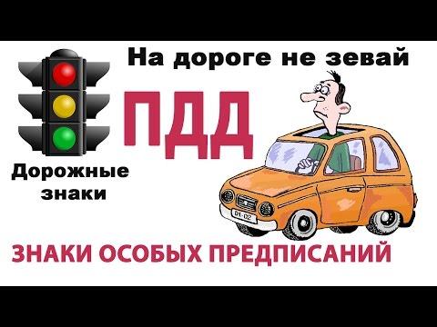 Правила дорожного движения Знаки особых предписаний