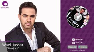 وائل جسار - موجوع   Wael Jassar - Mawjou3