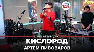 Артем Пивоваров   Кислород (LIVE @ Авторадио)