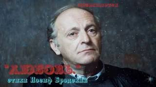 """""""Любовь""""(стихи Иосиф Бродский)"""