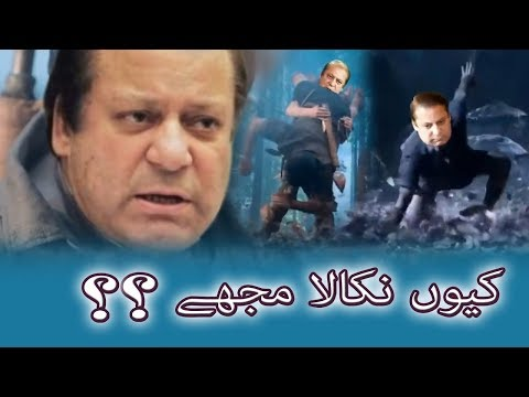 Mujhe Kyun Nikala funny song on Nawaz Sharif