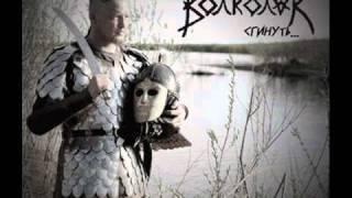 Волколак - Варяжская (Volkolak - Viking)