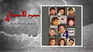 تحميل اغاني مجانا شعبان عبد الرحيم - خطر   Shabaan Abd El Rehim