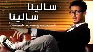 Saad Lamjarred - Salina Salina (Official Audio) | سعد لمجرد - سالينا سالينا