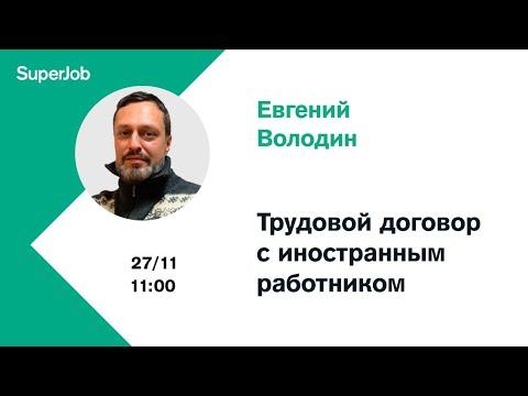 Трудовой договор с иностранным работником