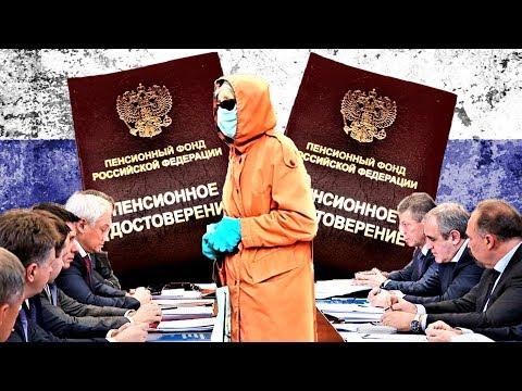 Пенсии Пенсионеры в России Стали Жить Ещё Лучше Итоги Пенсионной Реформы