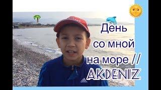 День со мной на море. AKDENIZ. TURKEY ALANYA EFTALIA OCEAN ВЛОГ 63