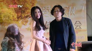 不老女神温碧霞宣传电影 / Forever young: Irene Wan