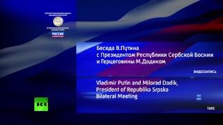 Путин проводит встречу с руководителями международных информационных агентств