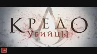 Asasin 2017. Кредо Убийцы Лучшие новинки 2017 года!!!