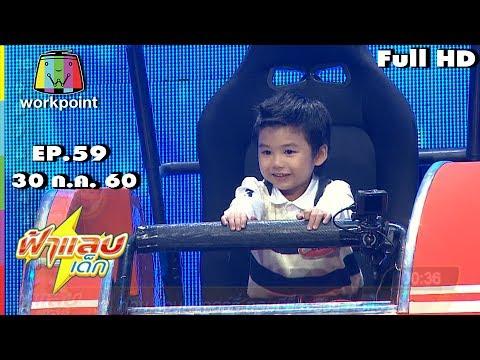 ฟ้าแลบเด็ก |   โบกี้ , อันปัง , ไนน์ , จีด้า | 30 ก.ค. 60 Full HD