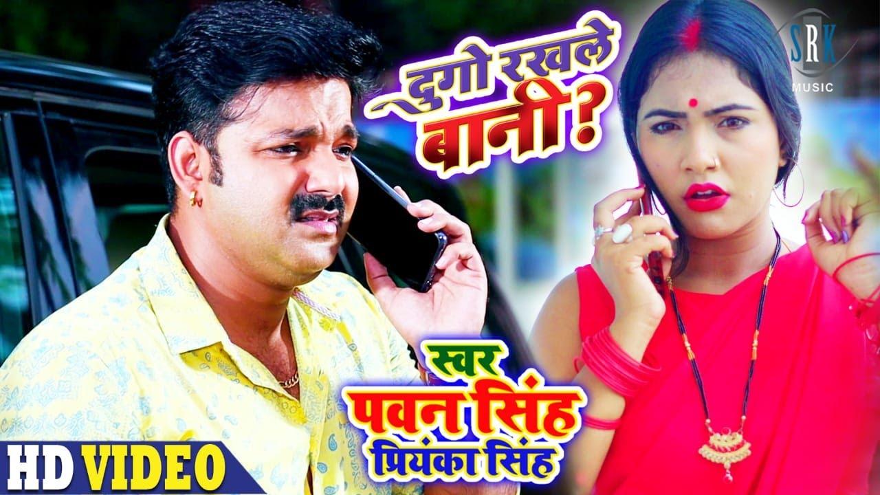 Dugo rakhle bani lyrics | pawan singh | latest bhojpuri songh