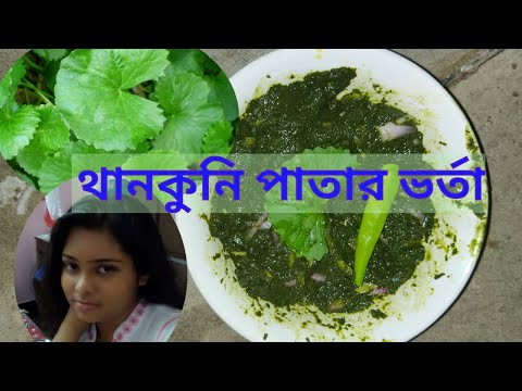 থানকুনি পাতার ভর্তা ৫ মিনিটে।। Village style cooking recipe।।Food & Tips With Sukanya
