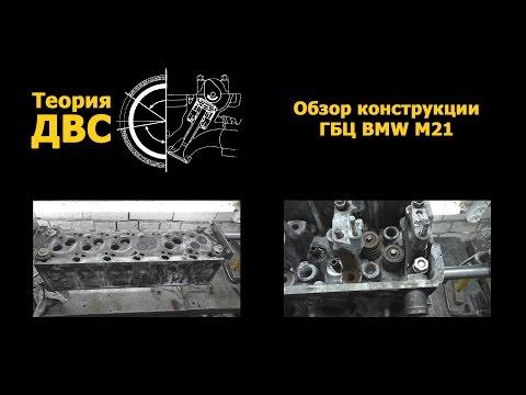 Фото к видео: Теория ДВС - Обзор конструкции ГБЦ BMW M21 Cylinder Head BMW M21 Diesel
