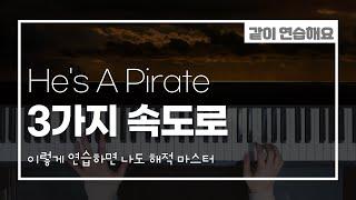캐리비안의 해적 - He's A Piarate / 템포별 영상 / 서희piHANo