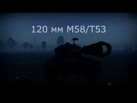 World of Tanks vs War Thunder: Звуки выстрелов орудий (обновлено)