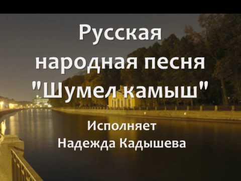"""Шумел камыш"" текст  Shumel Kamish with LYRICS"