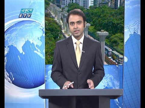 02 PM News    দুপুর ০২টার সংবাদ    16 July 2020    ETV News