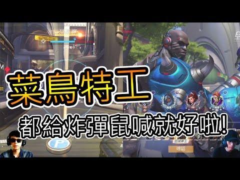 【鬥陣特攻】遊樂場 全面破壞模式 炸彈來啦~~ | PC雙人連線1080p60f