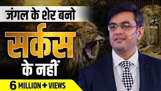 जंगल के शेर बनो सर्कस के नहीं  | Leave Your COMFORT ZONE ! Sonu Sharma| For Association - 7678481813