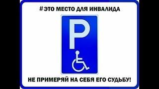 """""""Инвалид"""" из мерии получил таки штраф."""