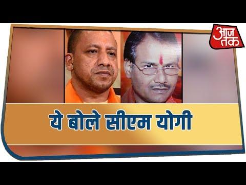 Kamlesh Tiwari हत्याकांड पर बोले CM Yogi...