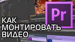КАК МОНТИРОВАТЬ ВИДЕО | Adobe Premiere Pro Урок #1