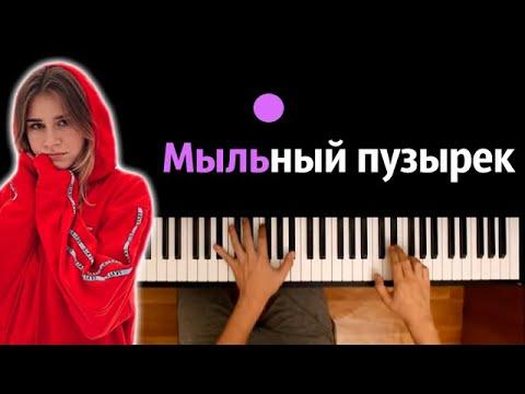 Ваша Маруся - Мыльный пузырек ● караоке | PIANO_KARAOKE ● ᴴᴰ + НОТЫ & MIDI