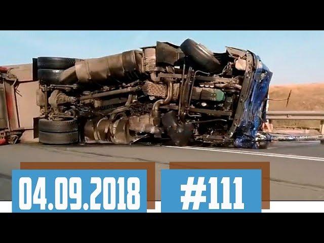 Новые записи АВАРИЙ и ДТП с видеорегистратора #111 Сентябрь 04.09.2018