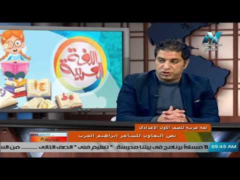 لغة عربية للصف الأول الاعدادي 2021 ( ترم 2 ) الحلقة 6 –  نص التعاون للشاعر ابراهيم العزب