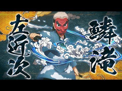 Demon Slayer: Hinokami Keppûtan : Sakonji Urokodaki