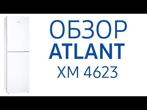 Холодильник ATLANT ХМ 4623-100 белый - Видео