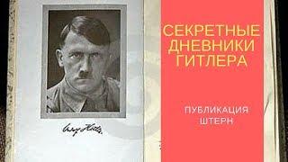 Секретные Дневники Гитлера