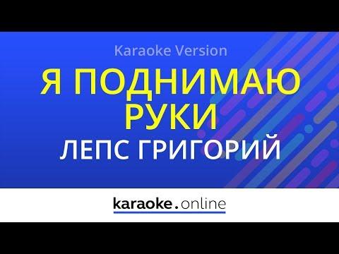 Я поднимаю руки - Григорий Лепс (Karaoke version)