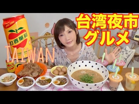 【MUKBANG】 13 Kinds Of Taiwanese Foods, Noodles, Fried chicken, Mango Tapioca...etc [CC Available]