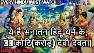 33 crore devi devta name list - 免费在线视频最佳电影电视节目