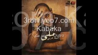 تحميل و مشاهدة احمد مكي الجديد 2012 اصلي عربي اغنية Outro By.Kabaka MP3