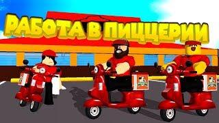 Роблокс РАБОТА В ПИЦЦЕРИИ Roblox Work at a Pizza Place