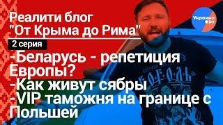 От Крыма до Рима #2: Беларусь - репетиция Европы?