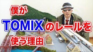 Nゲージ 鉄道模型『僕がレイアウトでKATOではなくTOMIXのレールを使う理由』ジオラマ