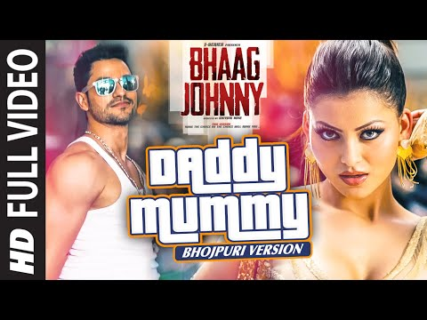 Daddy Mummy Bhojpuri Flavour Video | Urvashi Rautela | Khusbhu Jain, Aman Trikha | Bhaag Johnny