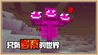 【Minecraft】戀愛中的凋零怪好ㄎ一ㄤ😂|只有岩漿的世界 #26