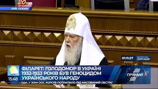 Виступ патріарха УПЦ КП Філарета у Верховній Раді України