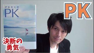 決断の勇気?PKを紹介してみた!!伊坂幸太郎