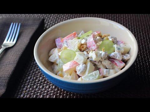 Waldorf Salad - How to Make a Waldorf Fruit Salad Recipe