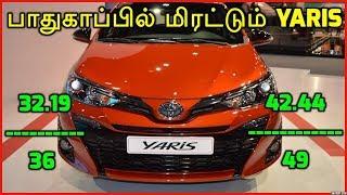 பாதுக்காப்பு வசதியில் மிரட்டும் புதிய Toyota Yaris Car | Safety Features Of Toyota Yaris Car